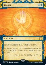 対抗呪文/Counterspell (ミスティカルアーカイブ版) 【日本語版】 [STA-青R]