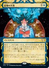 【予約】記憶の欠落/Memory Lapse (ミスティカルアーカイブ版) 【日本語版】 [STA-青R]