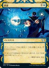 否認/Negate (ミスティカルアーカイブ版)  【日本語版】 [STA-青U]