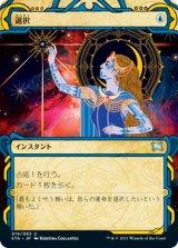 【予約】選択/Opt (ミスティカルアーカイブ版) 【日本語版】 [STA-青U]