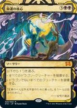 命運の核心/Crux of Fate (ミスティカルアーカイブ版) 【日本語版】 [STA-黒MR]