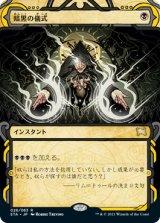 【予約】暗黒の儀式/Dark Ritual (ミスティカルアーカイブ版) 【日本語版】 [STA-黒R]
