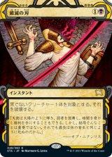 破滅の刃/Doom Blade (ミスティカルアーカイブ版)  【日本語版】 [STA-黒R]