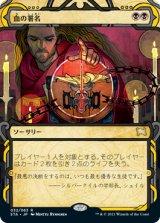 【予約】血の署名/Sign in Blood (ミスティカルアーカイブ版) 【日本語版】 [STA-黒R]