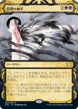 【予約】苦悶の触手/Tendrils of Agony (ミスティカルアーカイブ版)  【日本語版】 [STA-黒R]