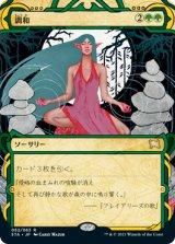 【予約】調和/Harmonize (ミスティカルアーカイブ版) 【日本語版】 [STA-緑R]