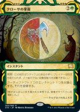 【予約】クローサの掌握/Krosan Grip (ミスティカルアーカイブ版) 【日本語版】 [STA-緑R]