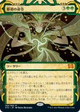 【予約】原初の命令/Primal Command (ミスティカルアーカイブ版) 【日本語版】 [STA-緑MR]