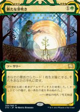 新たな芽吹き/Regrowth (ミスティカルアーカイブ版)  【日本語版】 [STA-緑R]