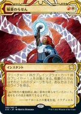 稲妻のらせん/Lightning Helix (ミスティカルアーカイブ版)  【日本語版】 [STA-金R]