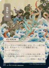 【予約】果敢な一撃/Defiant Strike (日本画版) 【日本語版】 [STA-白U]