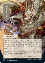 【予約】神聖なる計略/Divine Gambit (日本画版) 【日本語版】 [STA-白U]