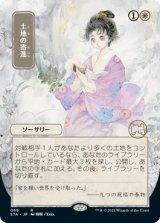 【予約】土地の寄進/Gift of Estates (日本画版) 【日本語版】 [STA-白R]