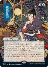 【予約】強迫的な研究/Compulsive Research (日本画版) 【日本語版】 [STA-青R]