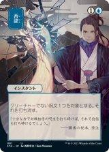 【予約】否認/Negate (日本画版) 【日本語版】 [STA-青U]