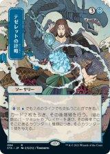 【予約】テゼレットの計略/Tezzeret's Gambit (日本画版) 【日本語版】 [STA-青R]