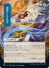 【予約】旋風のごとき否定/Whirlwind Denial (日本画版) 【日本語版】 [STA-青U]