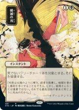 【予約】破滅の刃/Doom Blade (日本画版) 【日本語版】 [STA-黒R]