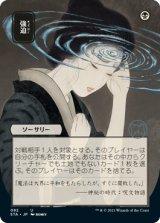 【予約】強迫/Duress (日本画版) 【日本語版】 [STA-黒U]