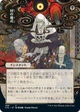 【予約】村の儀式/Village Rites (日本画版) 【日本語版】 [STA-黒U]