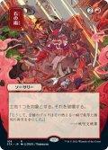 石の雨/Stone Rain (日本画版) 【日本語版】 [STA-赤R]