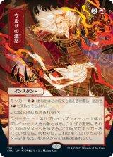 【予約】ウルザの激怒/Urza's Rage (日本画版) 【日本語版】 [STA-赤R]