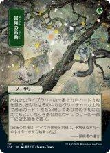 【予約】冒険の衝動/Adventurous Impulse (日本画版) 【日本語版】 [STA-緑U]