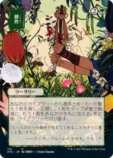 【予約】耕作/Cultivate (日本画版) 【日本語版】 [STA-緑U]