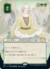 【予約】調和/Harmonize (日本画版) 【日本語版】 [STA-緑R]
