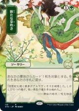 【予約】新たな芽吹き/Regrowth (日本画版) 【日本語版】 [STA-緑R]