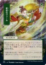 【予約】蛇皮のヴェール/Snakeskin Veil (日本画版) 【日本語版】 [STA-緑U]