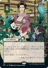 【予約】化膿/Putrefy (日本画版) 【日本語版】 [STA-金R]
