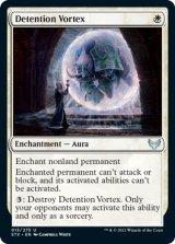 【予約】居残りの渦/Detention Vortex 【英語版】 [STX-白U]