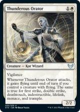 【予約】轟く語り部/Thunderous Orator 【英語版】 [STX-白U]