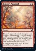 ドラゴンの接近/Dragon's Approach 【英語版】 [STX-赤C]