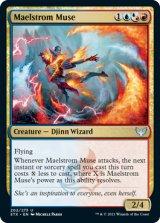 【予約】大渦の詩神/Maelstrom Muse 【英語版】 [STX-金U]