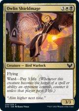オーリンの盾魔道士/Owlin Shieldmage 【英語版】 [STX-金C]