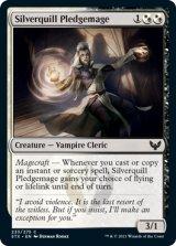 シルバークイルの誓約魔道士/Silverquill Pledgemage 【英語版】 [STX-混C]