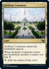アーチ道の公共地/Archway Commons 【英語版】 [STX-土地C]