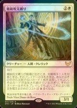 [FOIL] 精鋭呪文縛り/Elite Spellbinder 【日本語版】 [STX-白R]