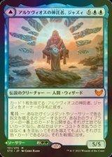 [FOIL] アルケヴィオスの神託者、ジャズィ/Jadzi, Oracle of Arcavios 【日本語版】 [STX-青MR]