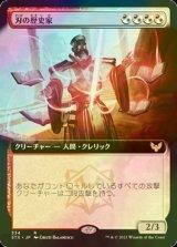 [FOIL] 刃の歴史家/Blade Historian (拡張アート版) 【日本語版】 [STX-混R]