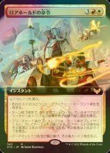 [FOIL] ロアホールドの命令/Lorehold Command (拡張アート版) 【日本語版】 [STX-金R]