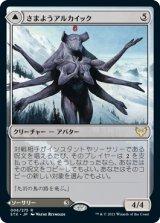 【予約】さまようアルカイック/Wandering Archaic 【日本語版】 [STX-無R]
