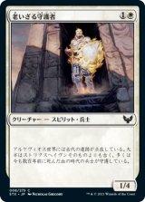 老いざる守護者/Ageless Guardian 【日本語版】 [STX-白C]
