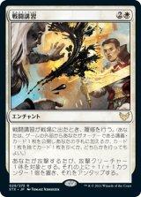 【予約】戦闘講習/Sparring Regimen 【日本語版】 [STX-白R]
