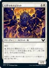 石昇りのスピリット/Stonerise Spirit 【日本語版】 [STX-白C]