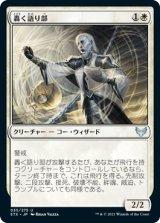 轟く語り部/Thunderous Orator 【日本語版】 [STX-白U]