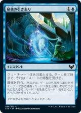 秘儀の引き去り/Arcane Subtraction 【日本語版】 [STX-青C]