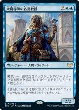 【予約】大魔導師の名誉教授/Archmage Emeritus 【日本語版】 [STX-青R]